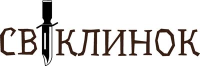 sv-klinok-logo